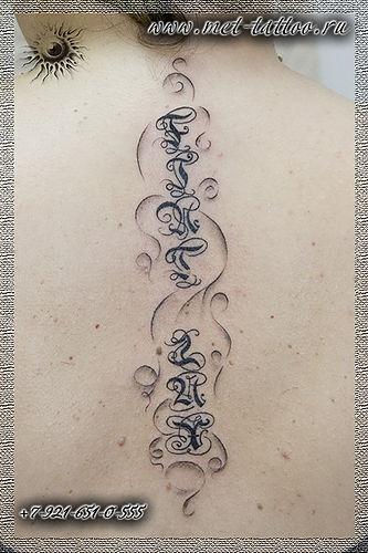 Татуировки на спине тату надпись на